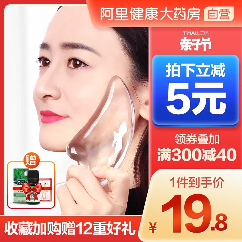 可孚正品水晶刮痧板面部美容透明脸部颈部全身通用女眼部套装背部