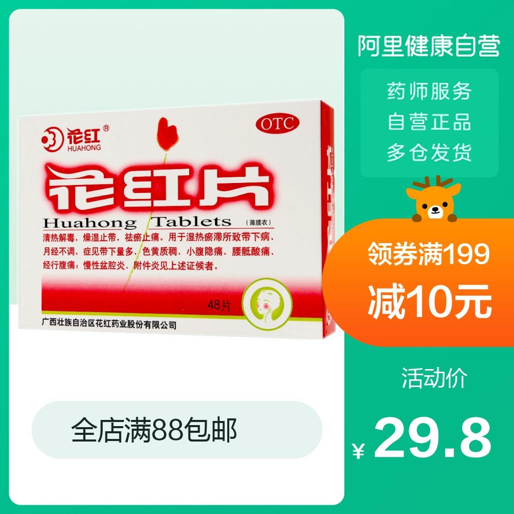 花红片药品48片月经不调痛经慢性盆腔炎附件炎行经腹痛药品正品