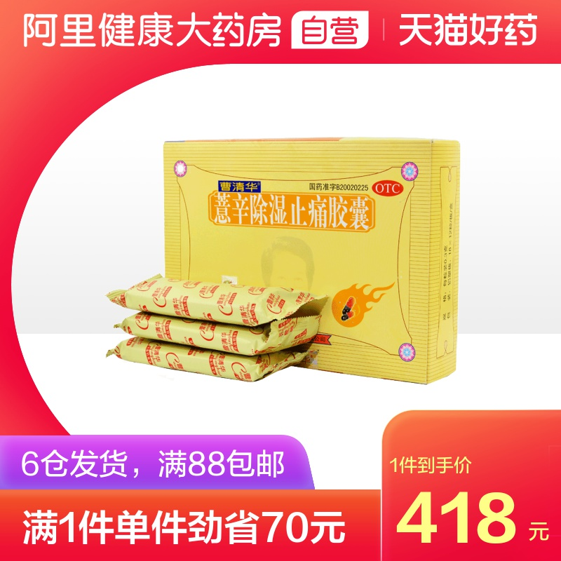 Cao Qinghua Yixin Chushi Zhitong Capsule 216 capsules in the adjuvant treatment of joint pain