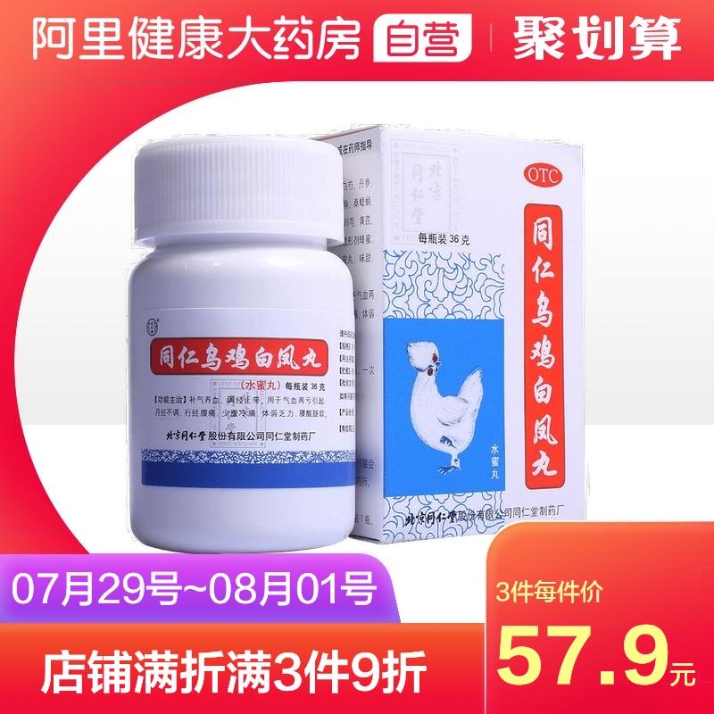 Tongrentang Wuji Baifeng pill 36g gynecology medicine for women
