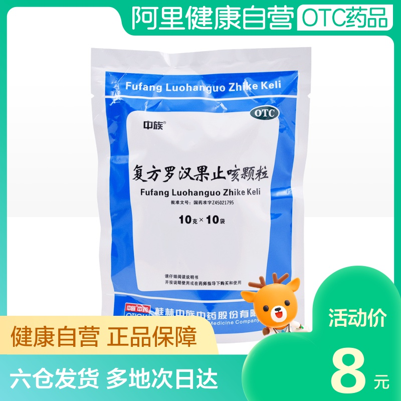 Chinese compound Siraitia grosvenorii cough granules 10 bags of influenza lung heat cough bronchitis clearing heat purging lung