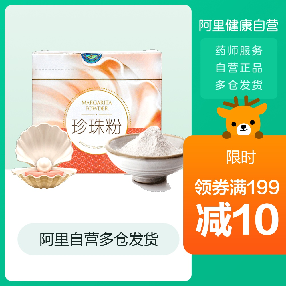 同僚堂の真珠の粉0.3 g*30袋/箱は携帯して顔の膜の粉を詰めて外で内服の食用の経口服を使って水の規格品を補います。