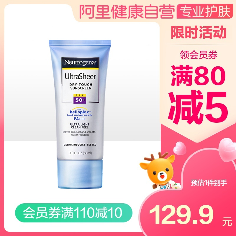 Neutrogena light sunscreen lotion SPF50 students face outdoor body refreshing waterproof and anti sweat portable men and women