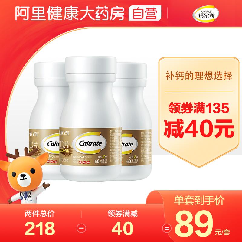钙尔奇钙片60片*3瓶中老年钙片碳酸钙含维D3促吸收成人男女性补钙