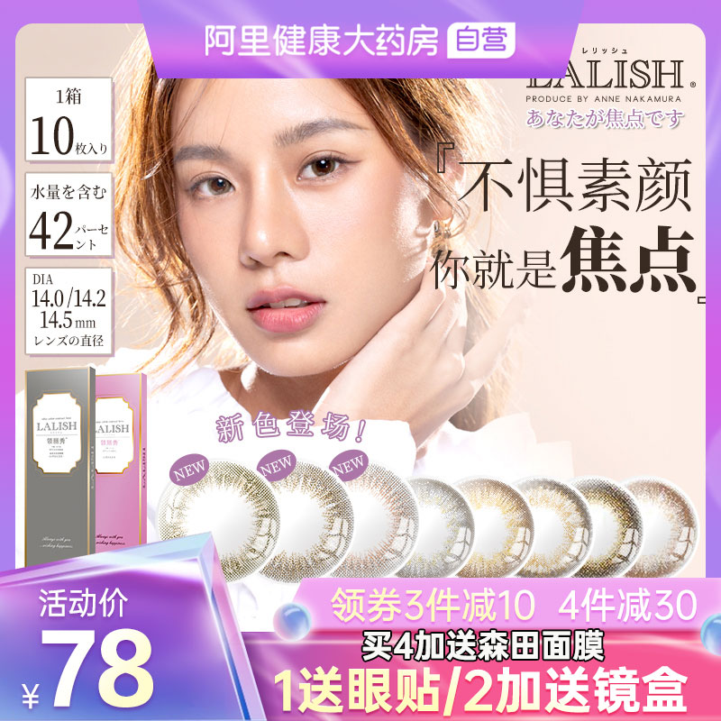 Japan aixie lixiu lalish Meitong womens daily throwing 10 pieces of large and small diameter mixed blood contact lenses