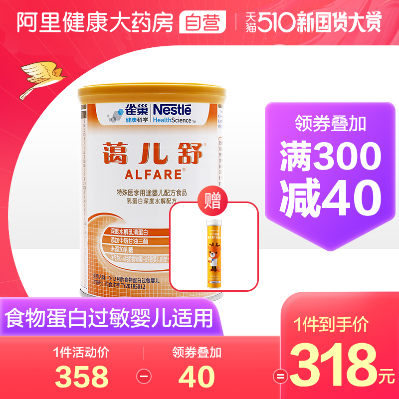 Nestle aiershuying infant formula 400g milk protein allergy relieves diarrhea and lactose intolerance