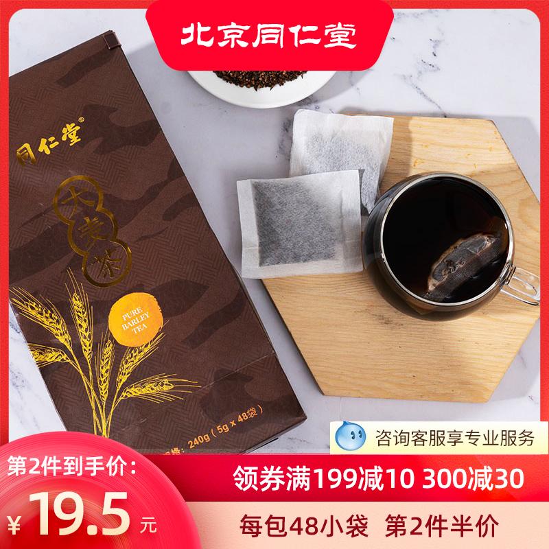 Beijing Tongrentang barley tea 240g tea bag restaurant special tea mens and womens health tea pregnant womens tea stomach tea