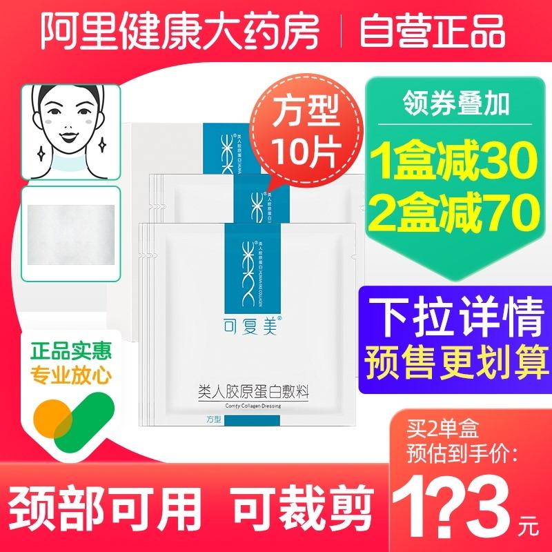 Reusable American human collagen formula 10 pieces after medical art repair medical dressing non sensitive facial mask