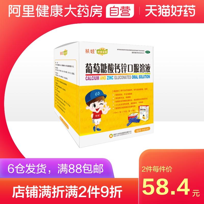 扶娃葡萄糖酸钙10ml*36支口服液
