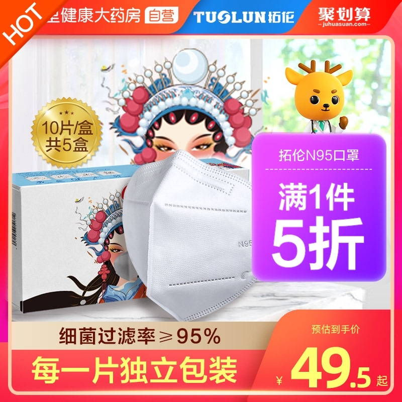 Tuolun medical protective mask multi-layer dust-proof N95 adult and child disposable independent packaging 10 pieces / box