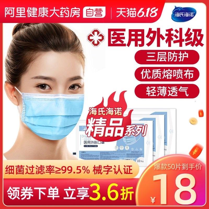 海氏海诺医用外科口罩一次性医疗口罩医护三层外用防尘透气倍适威