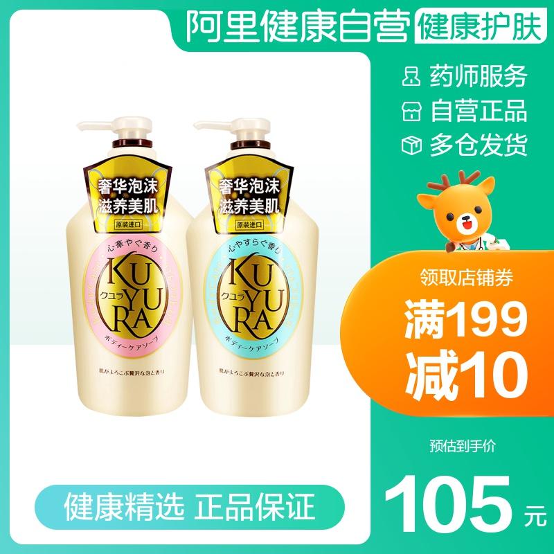 Shiseido keleileiyou Meiji bath lotion, imported from Japan, mens and womens home pack 550ml * 2 Pack
