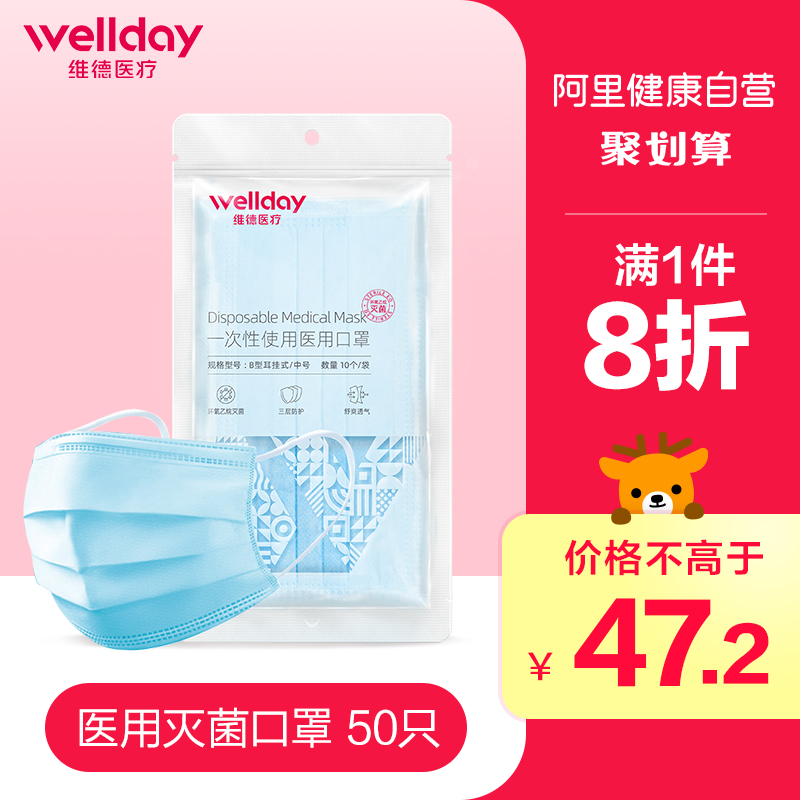 Vader medical mask disposable medical mask three-layer sterilization, dust prevention, air permeability, anti haze protection, 50 male and female