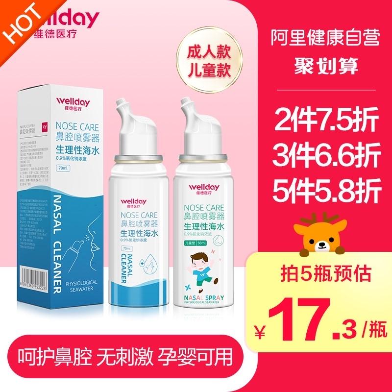 维德鼻炎喷雾生理性盐水鼻喷剂洗鼻器家用鼻腔冲洗婴儿童鼻塞通鼻