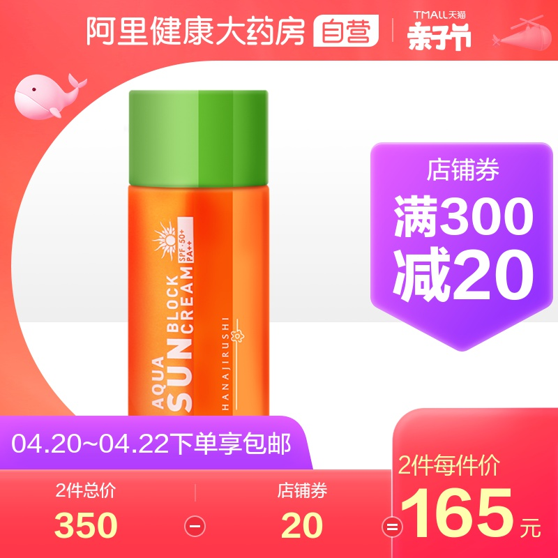 Huayin sunscreen spf50 + female face anti ultraviolet 60ml neck isolation official flagship store website