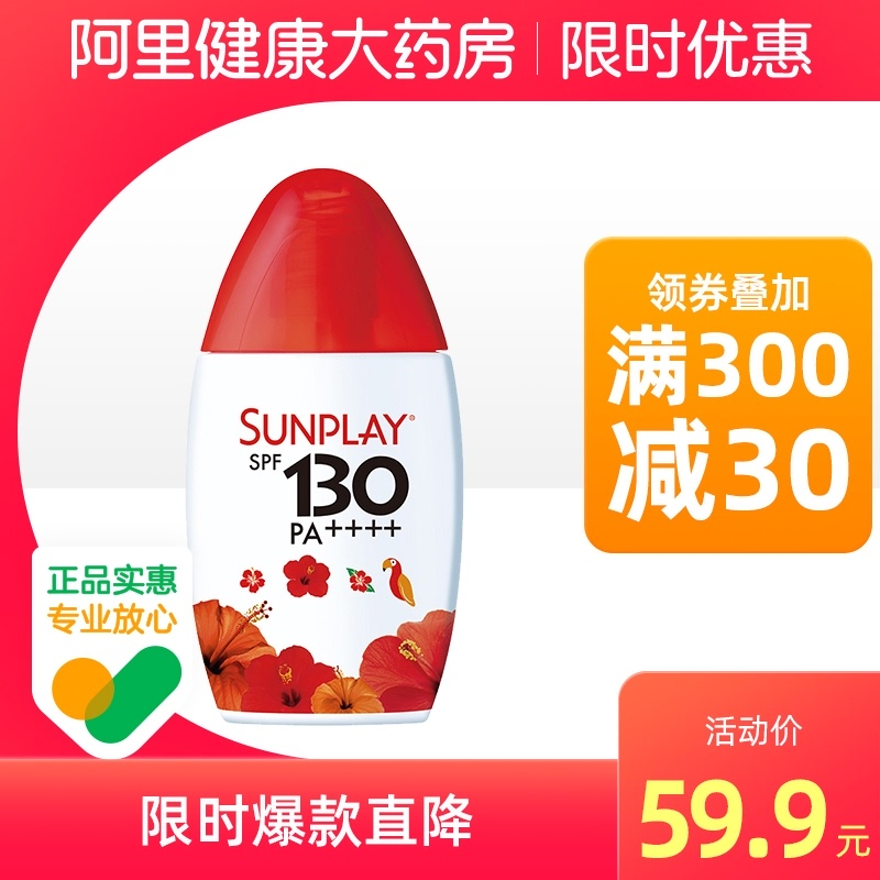 Mentholatum new outdoor outdoor sunscreen, sunscreen cream, military training student, female man waterproof and anti sweat ultraviolet rays