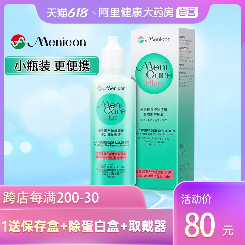 Manicon rigid breathable contact lens special multifunctional care solution 120ml small bottle portable travel suit