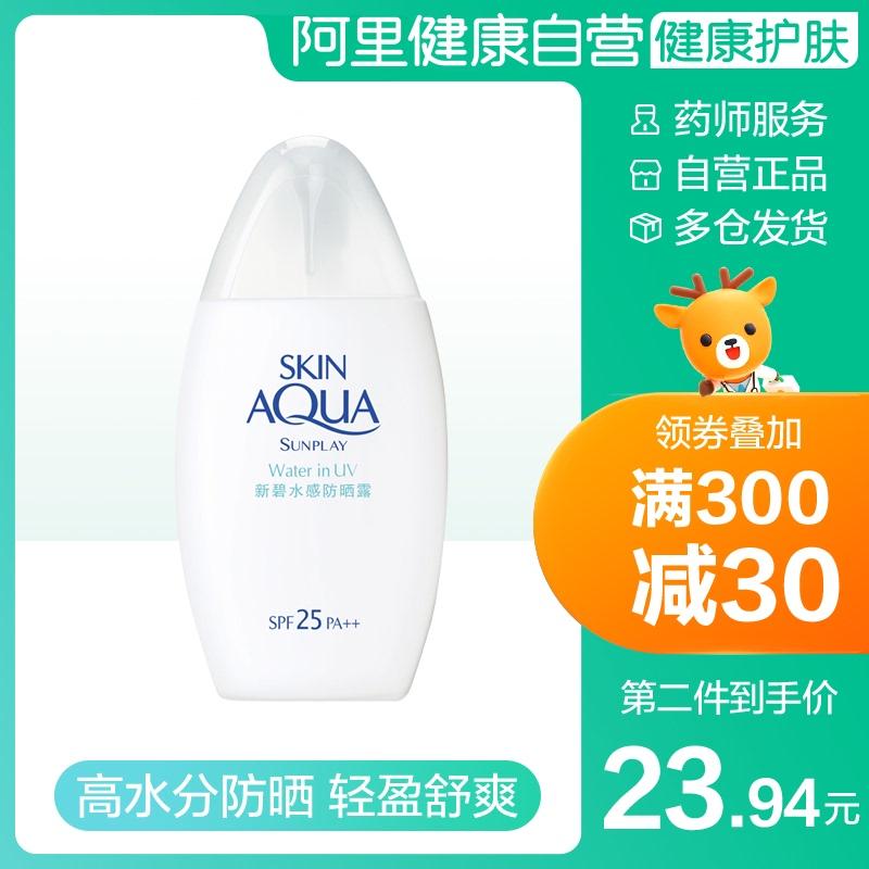 Mentholatum fresh water moisturizing sunscreen girl student moisturizing white emulsion body outdoor facial isolation Lotion