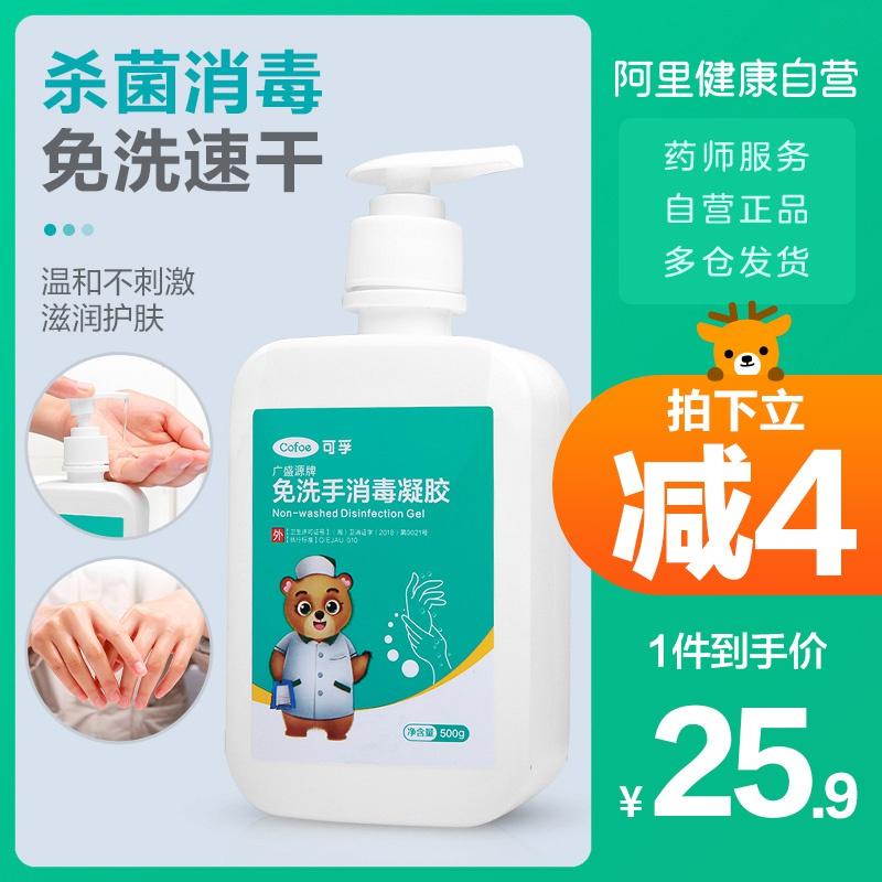 Free hand washing liquid, large bottle, childrens hands free hand sanitizer, alcohol disinfectant gel