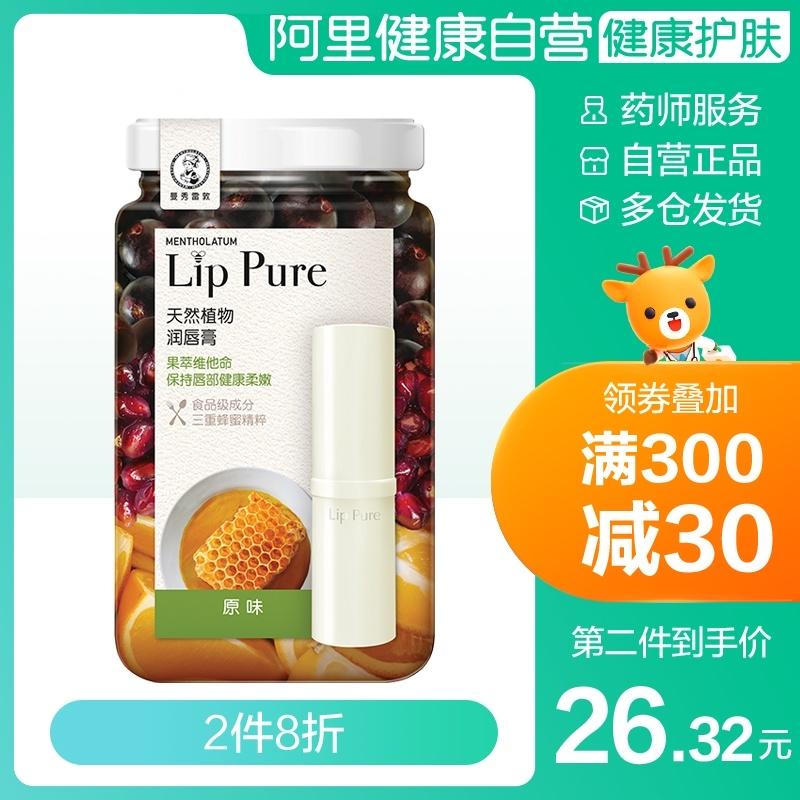 Mentholatum Moisturizing Lip Balm Moisturizing, anti cracking, colorless lipstick, lipstick, lipstick, honey oil 4G