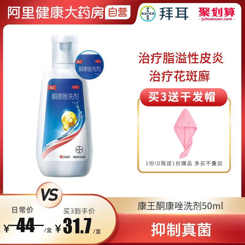 拜耳康王酮康唑洗剂止痒去屑头皮屑洗发水脂溢性皮炎非二硫化硒