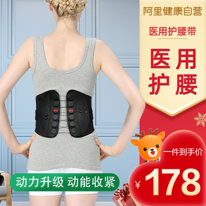 Medley belt lumbar disc herniation releaser traction device lumbar muscle strain medical waist circumference male and female lumbar support