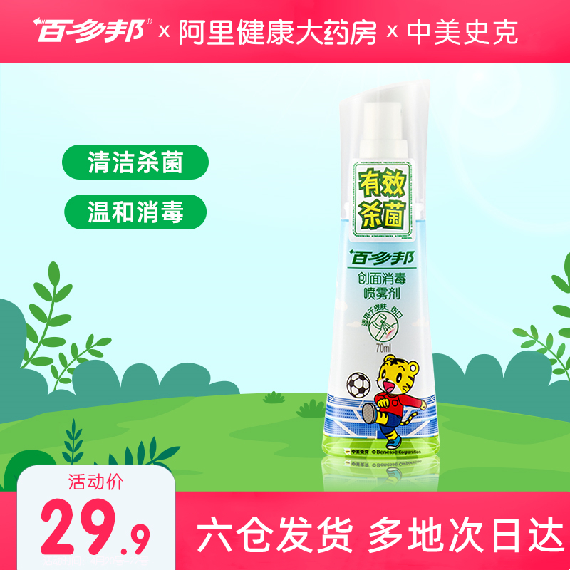 Pao Pao Bang wound disinfectant spray 70ml baby skin is suitable for skin wound sterilization without alcohol.
