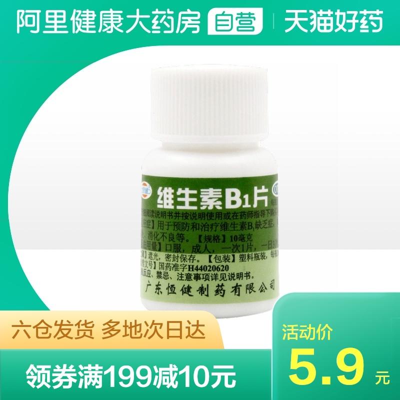 ビタミンB 1錠100錠/瓶予防治療消化不良ビタミンB 1は正規品の保証がないです。