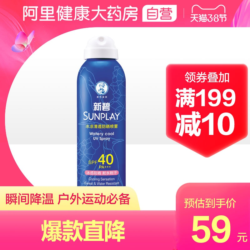 New Zealand blue spray Mentholatum Sunscreen Spray the whole body of the womans body is isolated from the ultraviolet training beach.