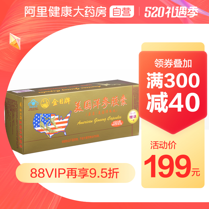 Jinri Brand American ginseng capsule 0.5g/capsule * 12 capsules / Box * 12 boxes gift bag limited to anti fatigue health care
