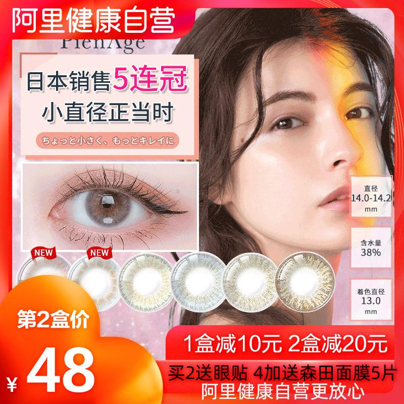 日本美瞳日抛PienAge 10片大小直径隐形近视眼镜正品旗舰店佩奈吉
