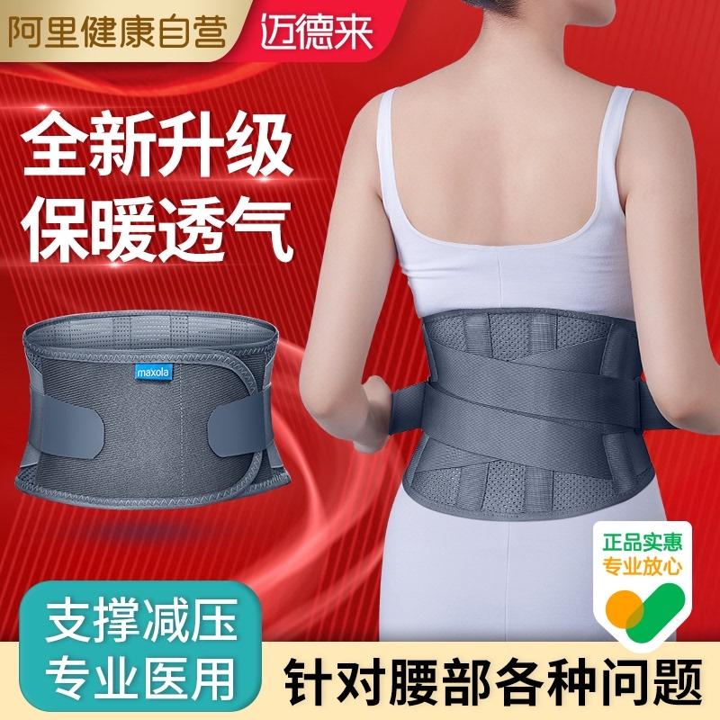 Medley medical belt lumbar disc herniation lumbar muscle strain lumbar support warm self heating waist circumference men and women