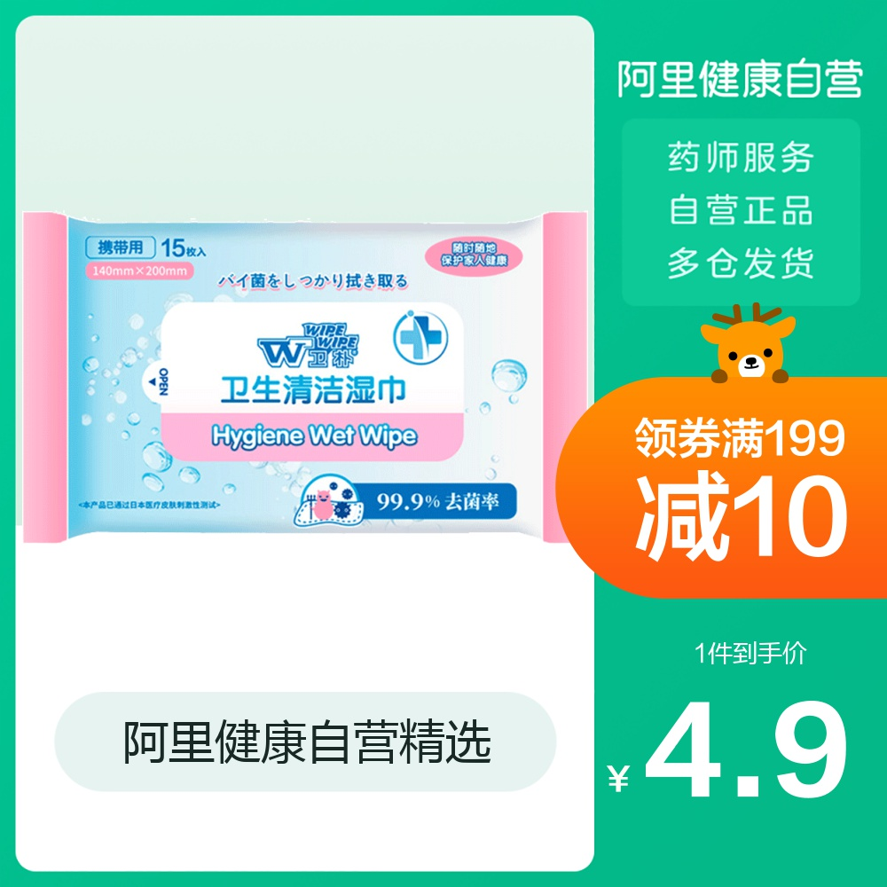Wipewipe / Nippon sanitary cleaning wipes sterilization toilet paper 15 pieces / pack
