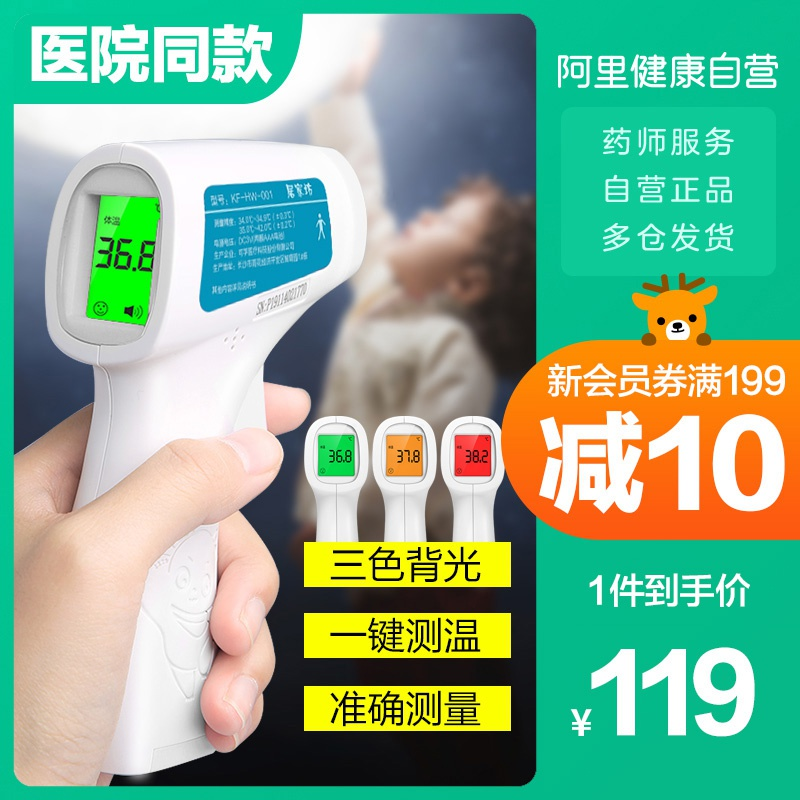 Electronic thermometer body temperature gun high precision forehead medical household infrared forehead temperature gun
