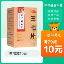 Tongrentang Sanqi tablet 60 Tablets * 1 bottle / box of Sanyu, hemostasis, detumescence, pain relief, bleeding, tumefaction and pain relief