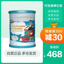 提拉米分离乳清蛋白粉60袋乳铁蛋白进口孕妇婴幼儿儿童图片