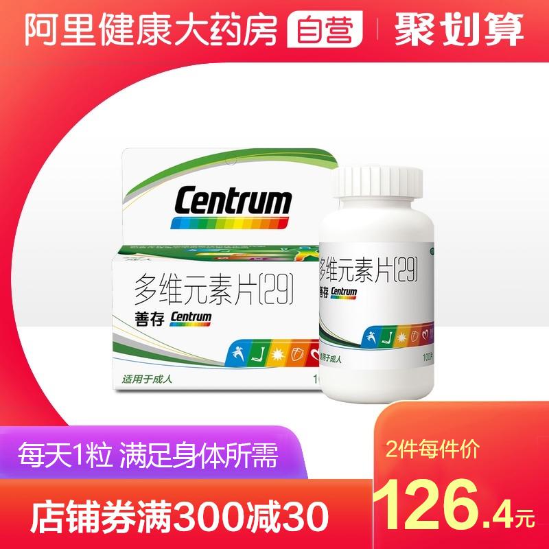 善存多次元元素29)100/60錠ⅴc複合ビタミンは葉酸ビタミンb 6 b 2 Cを含む。