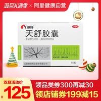 3 коробки】Капсулы Kangyuan Tianshu 60 капсул для лечения бессонницы, неврастении, неврологической головной боли, успокоить нервы