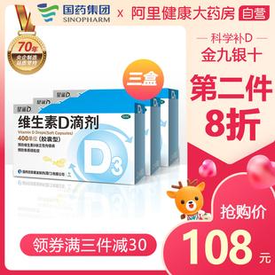 胶囊型 3盒 星鲨维生素D滴剂 24粒补钙维生素D佝偻病官方婴儿钙