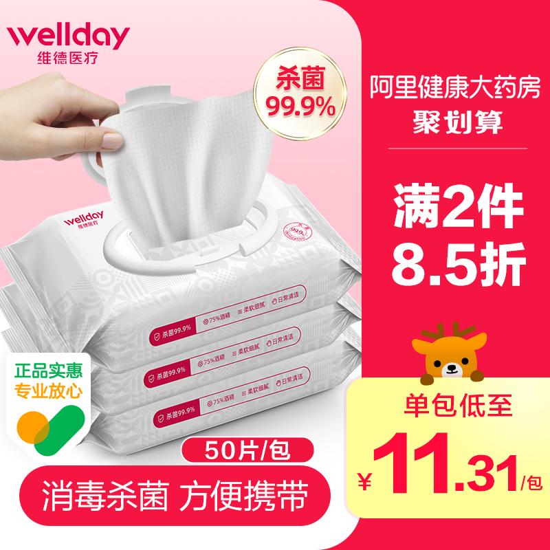 维德医疗75度酒精湿巾医用杀菌消毒湿巾纸棉片便携大小包独立装