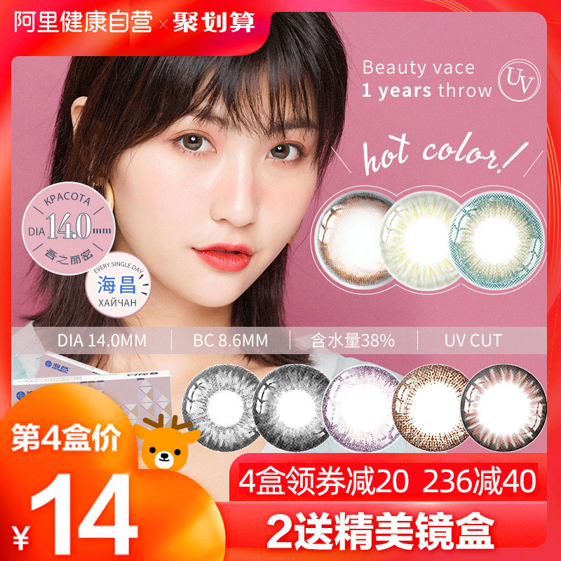 Haichang Meitong female year throw 1 contact lens natural size diameter student hybrid website red official website authentic