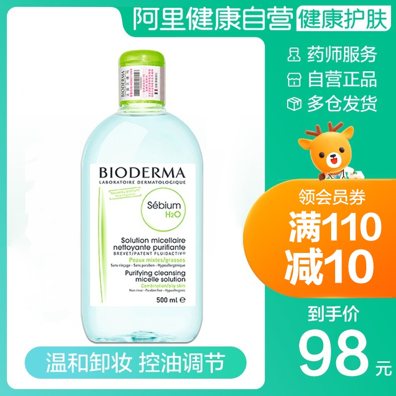 Bioderma / beidema Jingyan oil control cleanser make up remover blue water face gentle cleaning eyes and lips 500ml