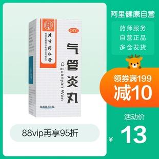 祛痰治疗哮喘平喘中药干咳喉咙痒药品 气管炎丸 北京同仁堂 300粒