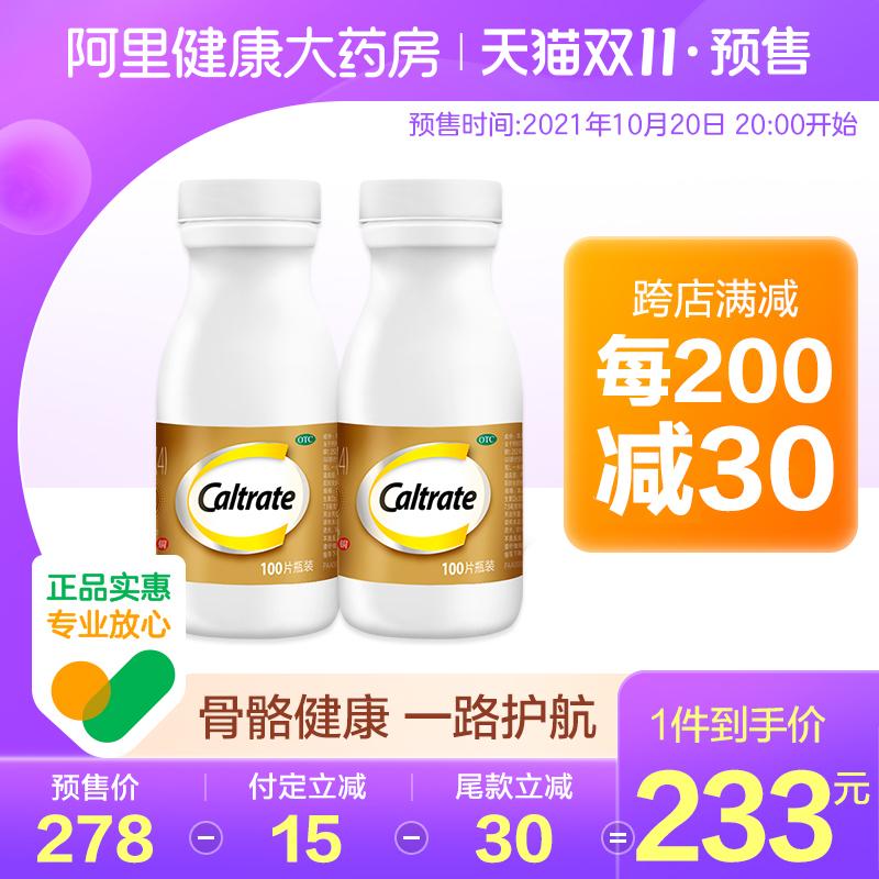 【双11预售】2盒金钙尔奇碳酸钙维D3元素片100片/盒补钙中老年人