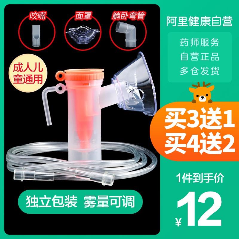 Medical nebulizer mask general childrens adult cup inhaler accessories tube bite mouth disposable set household