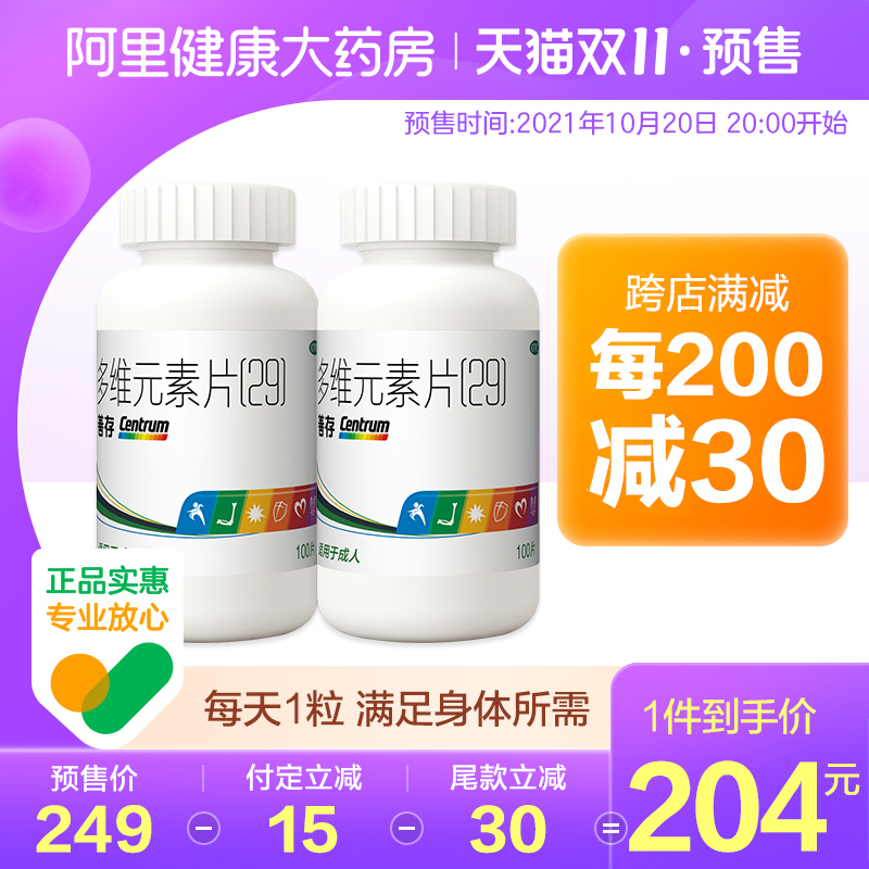 [2 boxes] Shancun multi-dimensional element tablets, compound vitamin 100 tablets, mineral supplement for adults and the elderly