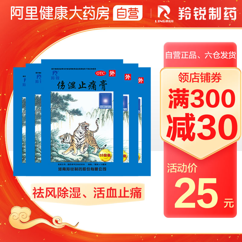 100 patches] Lingrui Shangshi Zhitong ointment 10 patches / bag of rheumatoid arthritis muscle pain relieving pain