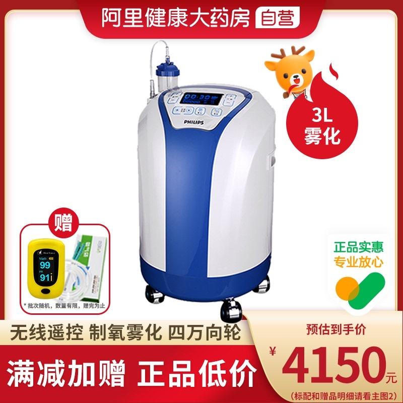 Philips oxygen generator K3b medical household 3L belt atomization oxygen generator for elderly emphysema pregnant women