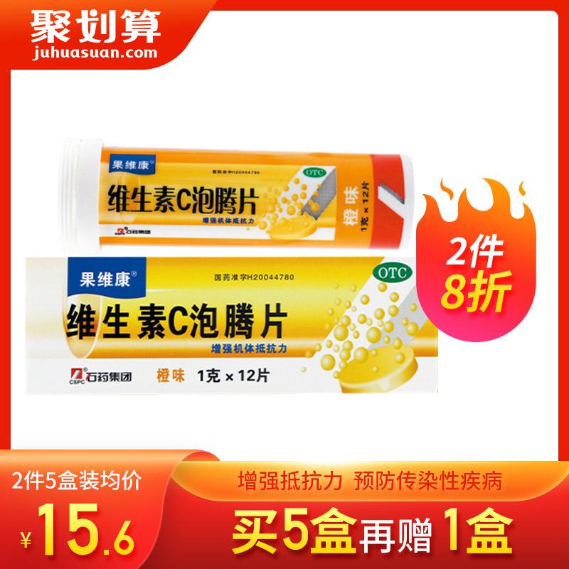 Shiyao guoweikang vitamin C effervescent tablets 1g * 12 tablets / box vitamin C effervescent tablets for children with resistance