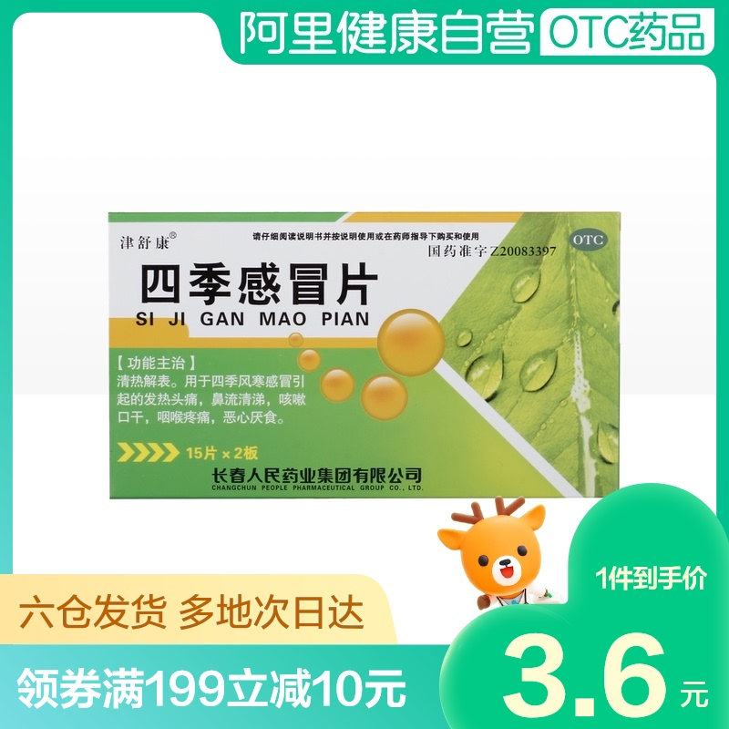 Jinshukang sijiganmao tablet 0.35g * 30 tablets / box for clearing away heat, relieving exterior pain in throat, nausea, fever and headache